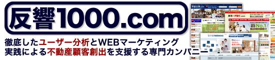 不動産ホームページ制作と集客コンサルティングの【反響1000.com】